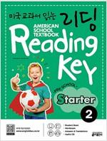 미국교과서 읽는 리딩 Reading Key Preschool Starter 2