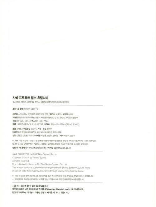 자바 프로젝트 필수 유틸리티 : 깃/깃허브,메이븐,그레이들,젠킨스,SBT로 버전 관리에서 자동 배포까지
