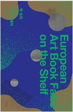 책 속의 유럽 아트북 페어