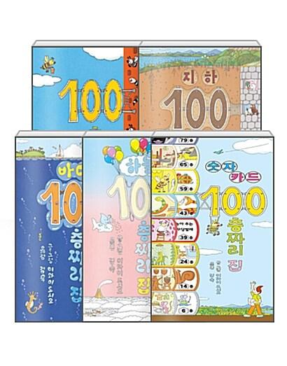 [세트] 100층짜리 집 시리즈 세트 - 전5권