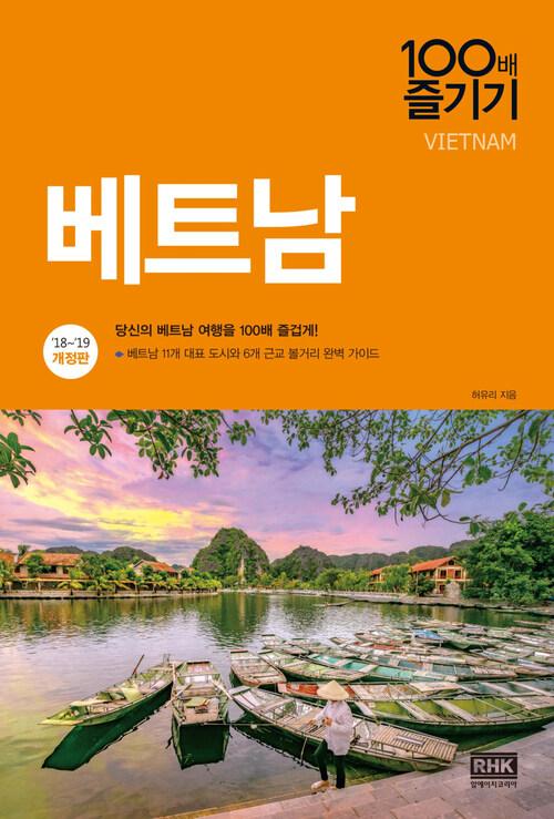 베트남 100배 즐기기 (2018~2019 개정판)