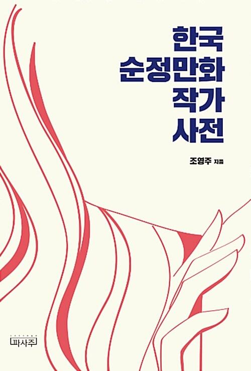 한국 순정만화 작가사전