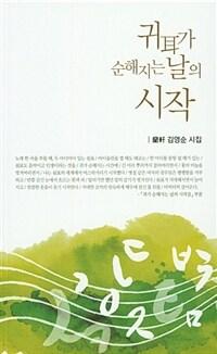 귀(耳)가 순해지는 날의 시작 : 蘭軒 김영순 시집