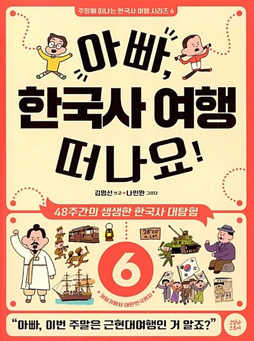 아빠, 한국사 여행 떠나요! 6