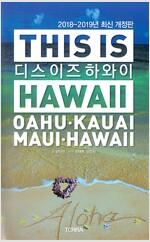 디스 이즈 하와이 This is Hawaii (2018~2019년 최신개정판, 대형 지도 증정)