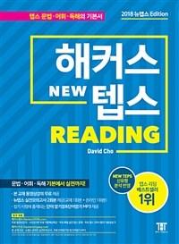해커스 뉴텝스(NEW TEPS) Reading (텝스(TEPS) 신유형 반영)