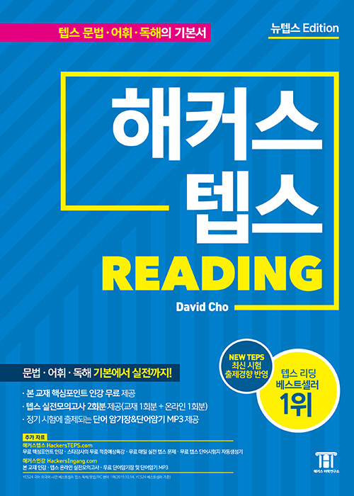 해커스 텝스 리딩 (TEPS Reading)