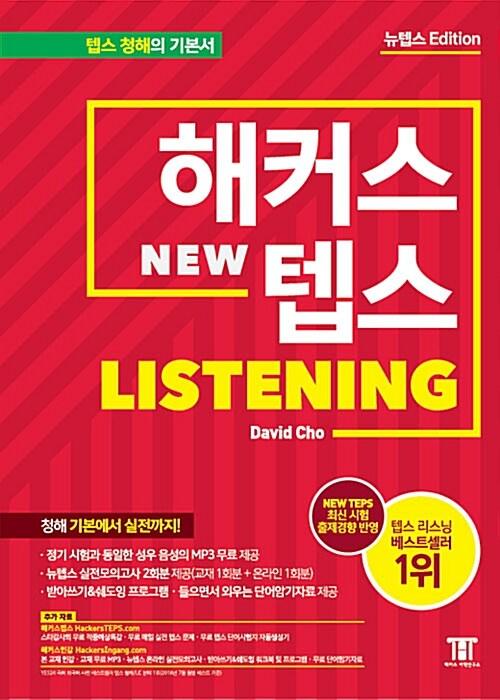 해커스 뉴텝스(NEW TEPS) Listening (텝스(TEPS) 신유형 반영)