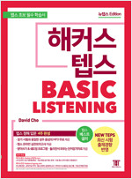 해커스 텝스 베이직 리스닝 (TEPS Basic Listening)