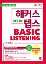해커스 뉴텝스(NEW TEPS) Basic Listening (텝스(TEPS) 신유형 반영)
