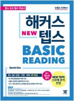 해커스 뉴텝스(NEW TEPS) Basic Reading (텝스(TEPS) 신유형 반영)