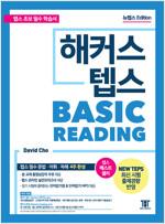 해커스 텝스 베이직 리딩 (TEPS Basic Reading)