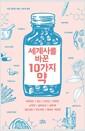 [중고] 세계사를 바꾼 10가지 약