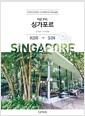 [중고] 지금 우리, 싱가포르