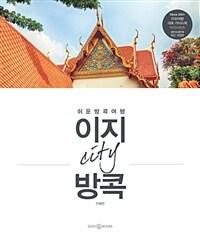 이지 시티 방콕 (2018~2019 최신 개정판)