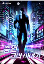 중헌 그의 이야기 01