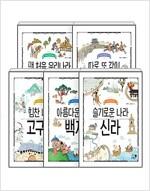 [세트] 나의 첫 역사책 1~5 세트 - 전5권