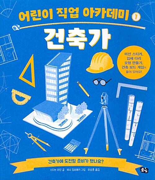어린이 직업 아카데미 시리즈 1~7 세트 - 전7권
