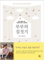 부부의 집짓기 : 꿈과 행복을 담은 인문학적 집짓기 프로젝트