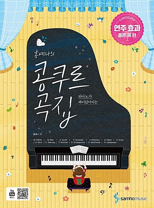 홍예나의 콩쿠르 곡집 : 연주 효과 좋은 곡 편