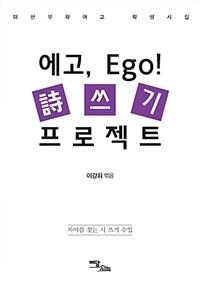 에고, Ego! 詩 쓰기 프로젝트 : 마산무학여고 학생시집