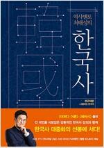 역사 멘토 최태성의 한국사 : 전근대편