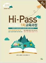 2019 초등임용 Hi-Pass 하이패스 1차 교육과정