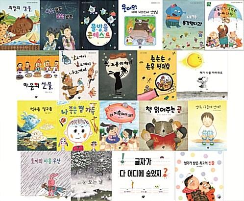 지식 지혜 시리즈 꿈터 그림책 시리즈 38~57 세트 - 전20권