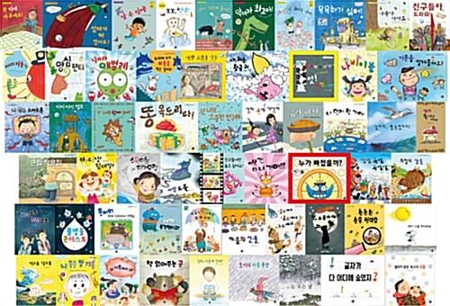 지식 지혜 시리즈 꿈터 그림책 시리즈 1~57 세트 - 전57권