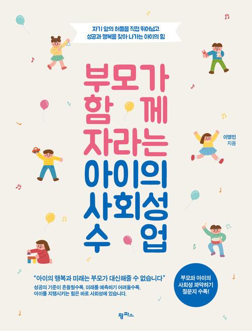 부모가 함께 자라는 아이의 사회성 수업 : 자기 앞의 허들을 직접 뛰어넘고 성공과 행복을 찾아 나가는 아이의 힘
