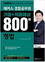 2018 해커스 경찰공무원 기출 + 적중예상 800제 형법