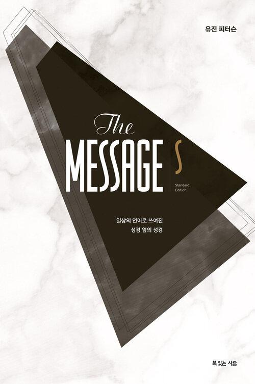 메시지 S 스탠더드 에디션 : 일상의 언어로 쓰여진 성경 옆의 성경
