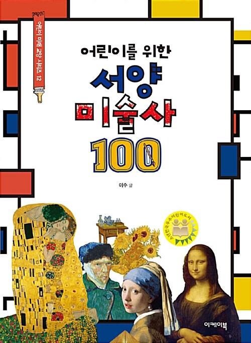 어린이를 위한 서양미술사 100