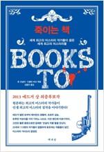 죽이는 책 : 세계 최고의 미스터리 작가들이 꼽은 세계 최고의 미스터리들