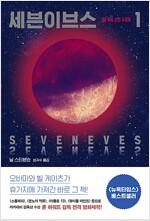 세븐이브스 1