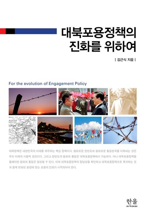 대북포용정책의 진화를 위하여 (양장)