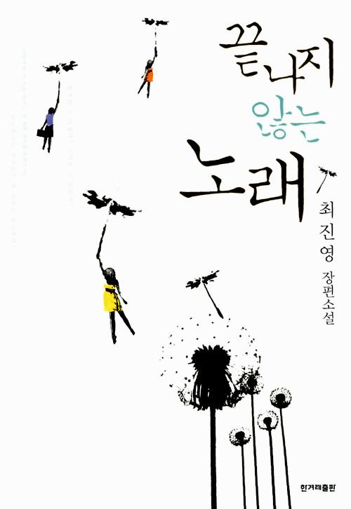 끝나지 않는 노래 : 최진영 장편소설