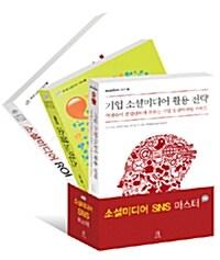 소셜미디어 SNS 마스터 세트 - 전3권