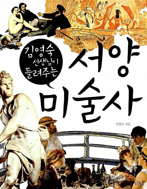 김영숙 선생님이 들려주는 서양 미술사