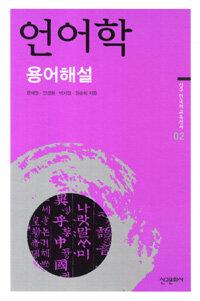언어학 : 용어 해설