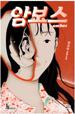 암보스 ambos - 수상한 서재 01