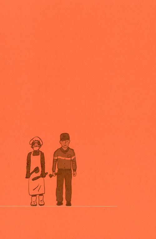 우리가 몰랐던 노동 이야기 : 하종강의 노동 인권 교과서