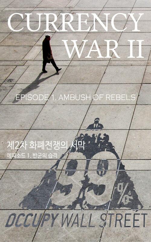 제2차 화폐전쟁의 서막 : 에피소드 1. 반군의 습격