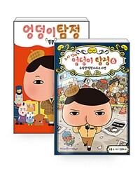 [세트] 추리 천재 엉덩이 탐정 6 + 엉덩이 탐정 : 뿡뿡 사라진 도시락 수수께끼! - 전2권