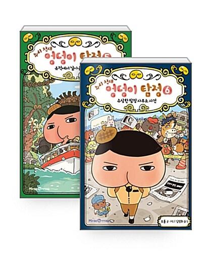 [세트] 추리 천재 엉덩이 탐정 5~6 세트 - 전2권
