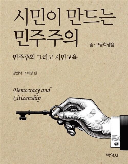 시민이 만드는 민주주의 (중.고등학생용)
