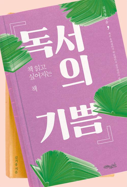 독서의 기쁨 : 책 읽고 싶어지는 책