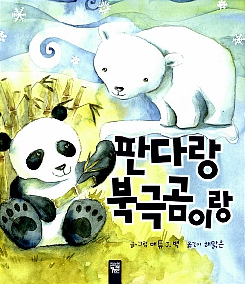 [중고] 판다랑 북극곰이랑