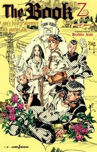 The Book jojo's bizarre adventure 4th another day (JUMP j BOOKS) (新書)