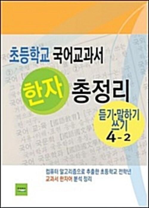 초등학교 국어교과서 한자 총정리(듣기말하기쓰기4-2)